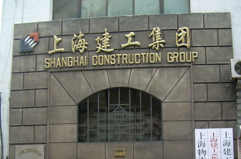 上海建工集团.jpg